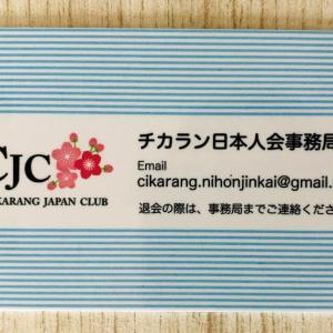 【チカラン】特典いろいろ、CJCの会員証持ってますか?