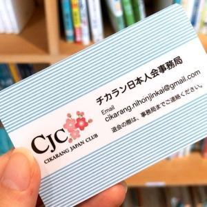 【チカラン】JICで本が借りれます!