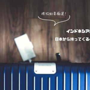 現役駐妻厳選!インドネシア生活で日本から持ってくるべきアイテム!