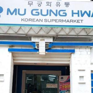 お肉がおいしいシンガラジャの韓国スーパーを紹介します!