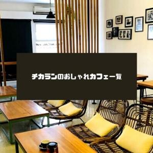 チカランのおすすめおしゃれカフェ6選+α