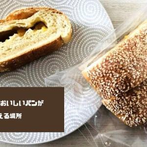 チカランでおいしいパンが買える場所3選+α