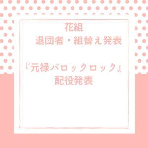 花組 退団者・組替え発表
