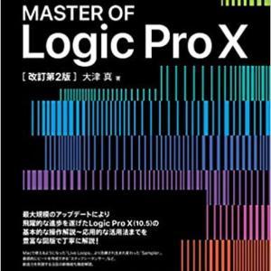 Logic Pro Xを勉強するならこの本が最強!『MASTER  OF Logic Pro X』【改訂第2版】