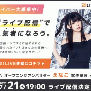 ライブ配信サイト【21LIVE】が新規オープンにつきライバー募集中!スマホ1つで配信・視聴ができる!?