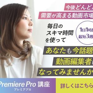 最短1ヶ月で動画クリエイターになれるスクール『クリエイターズ・ジャパン』