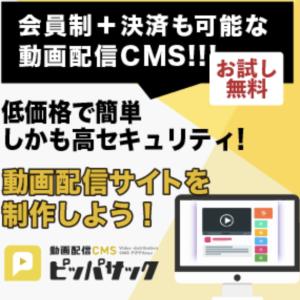 低価格で簡単に動画配信サイトが作れるクラウドサービスを紹介!