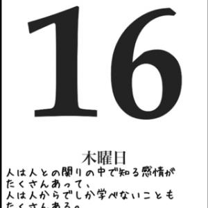 私の言葉9/16(木)