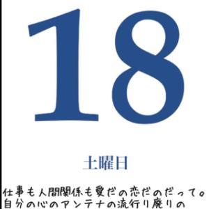 私の言葉9/18(土)