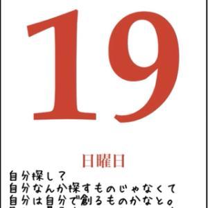私の言葉9/19(日)