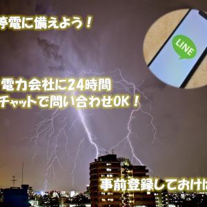 LINEで停電情報の問い合わせができる!?東京電力のチャットは電気設備のトラブルに24時間対応で子育てママも安心!(全国版も)
