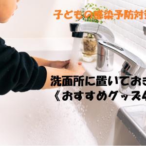 子どもの感染予防対策に!洗面所に置いておきたい《おすすめグッズ4選》手洗い・うがいをルーティーン化しよう!