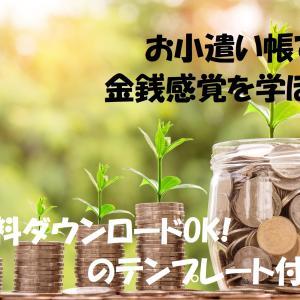 【無料テンプレートあり】お小遣い帳でお金の管理を学ぶ!何歳からはじめる?メリットや選び方もご紹介