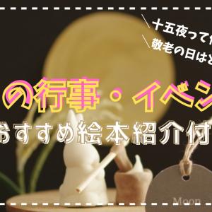 9月の行事・イベント【子どもと学ぼう!シリーズ】