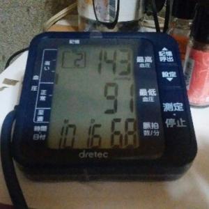 血圧、また上がってきた。143 93