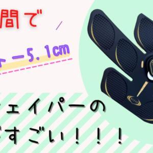 【2週間でウエスト-5.1㎝】3Dシェイパーの効果が絶大!