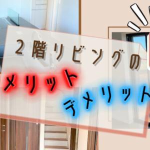 【体験談】2階リビングのメリットとデメリットは?対策も紹介!