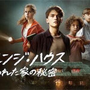 Netflix独占配信「ストレンジ・ハウス〜呪われた家の秘密〜」は、無駄な犠牲を出さない優しい幽霊と、その秘密に迫る若者たちの心霊ミステリー映画だった。あらすじ、ネタバレ無し感想