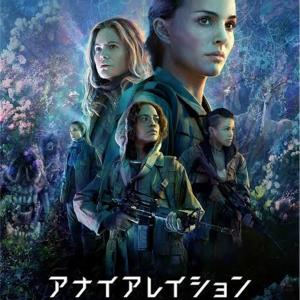 Netflixオリジナル映画「アナイアレイション〜全滅領域〜」は、信じる者など救わない、観る者に極彩色の絶望を叩き付ける映画だった!あらすじ、ネタバレ無し感想