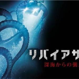 謎映画「リバイアサンX〜深海からの襲来〜」は、まさに深海にいるかのような、暗く静かなモンスター映画だった。あらすじ、ネタバレ無し感想