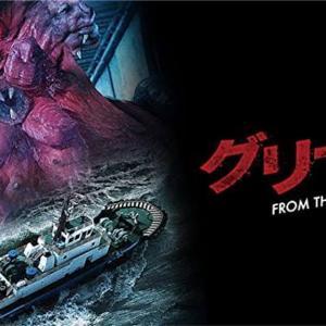 謎映画「グリード〜FROM THE DEEP」は、小型モンスターが大群で押し寄せる、集合体恐怖症絶望必至の海洋パニック映画だった!あらすじ、ネタバレ無し感想