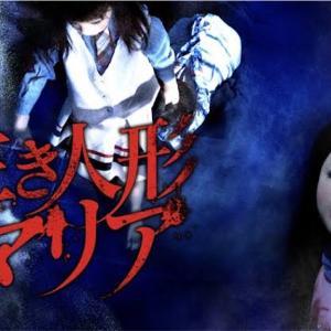 謎映画「生き人形マリア」は、そのあまりの生き人形感に度肝を抜かれる、フィリピン原産の殺戮ドールスプラッター映画だった!あらすじ、ネタバレ無し感想
