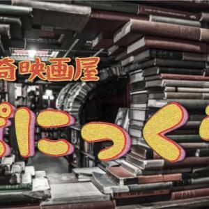 A History of ぱにっく堂〜社会人編〜