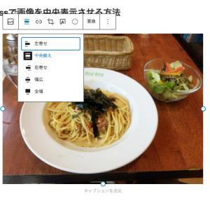WordPress5.8対応、記事中の画像を自動中央寄せできない→改善方法