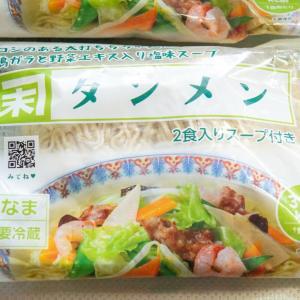 たった1食50円カネスエオリジナル 「末」タンメン をアレンジして作ってみました