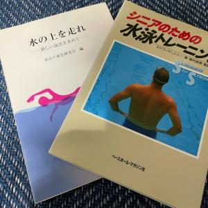 読み、泳ぎ、反映させる