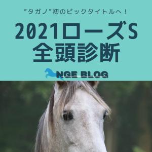 """""""タガノ""""初のビッグタイトルへ!2021ローズS全頭診断"""