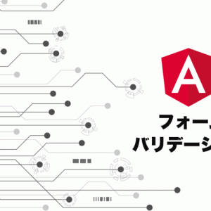 Angularのフォームとバリデーションを極める!リアクティブvsテンプレート駆動フォーム。