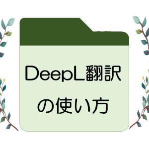 AIを用いた翻訳「DeepL」の使い方【超便利な使い方も】
