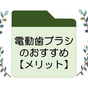 電動歯ブラシのおすすめ【ソニッケアーのレビュー】