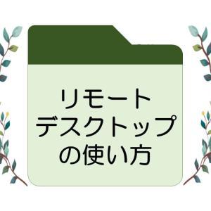 Google リモートデスクトップの使い方【パソコンを遠隔操作できて便利!】