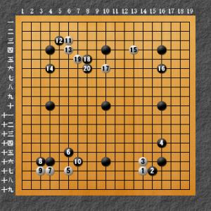 置き碁解説2-2