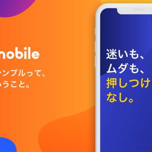 おすすめの格安sim「y.u mobile」