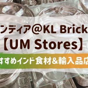 インド製ステンレス皿&チャイ用鍋購入!クアラルンプールのインド人街 Brickfieldsのおすすめインド食材&輸入品店「UM Stores」