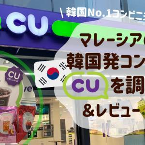 韓国No.1のコンビニチェーン上陸!マレーシアの韓国発コンビニ【CU(シーユー)】について調査|コンビニレビュー