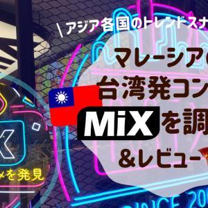 アジア各国のトレンドスナックが揃う!マレーシアの台湾発コンビニ【MiX.com.my 米克斯(ミックス)】について調査|コンビニレビュー