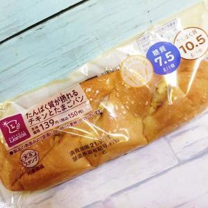 【レビュー】ローソン「たんぱく質が摂れるチキンとたまごパン」/糖質7.5g
