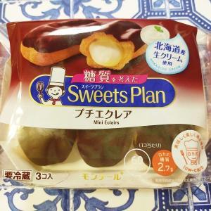 【レビュー】「糖質を考えたプチエクレア」3個入/ロカボ糖質2.7g(1個)