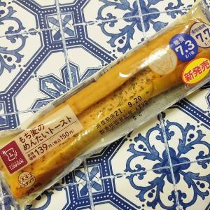 【レビュー】ローソン「もち麦めんたいトースト」/糖質7.3g