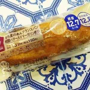 【レビュー】ローソン「もち麦のあんフランスパン」発酵バター入りマーガリン使用/糖質12.7g