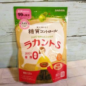 【レビュー】カロリー・糖類ゼロの甘味料「ラカントS(顆粒)」/130g