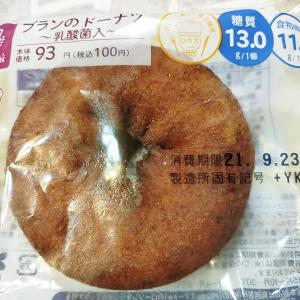 【レビュー】ローソン「ブランのドーナツ~乳酸菌入~」/糖質13.0g