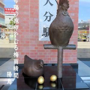 JR大分駅北口