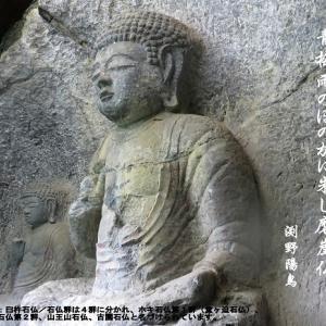 国宝臼杵石仏群