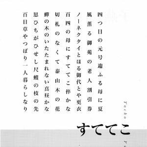 俳句四季9月号/作品8句