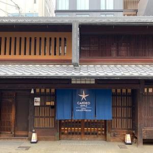 【宿泊記】カンデオホテルズ京都烏丸六角に宿泊してみた。風情あるコスパ最強ホテルだぞ